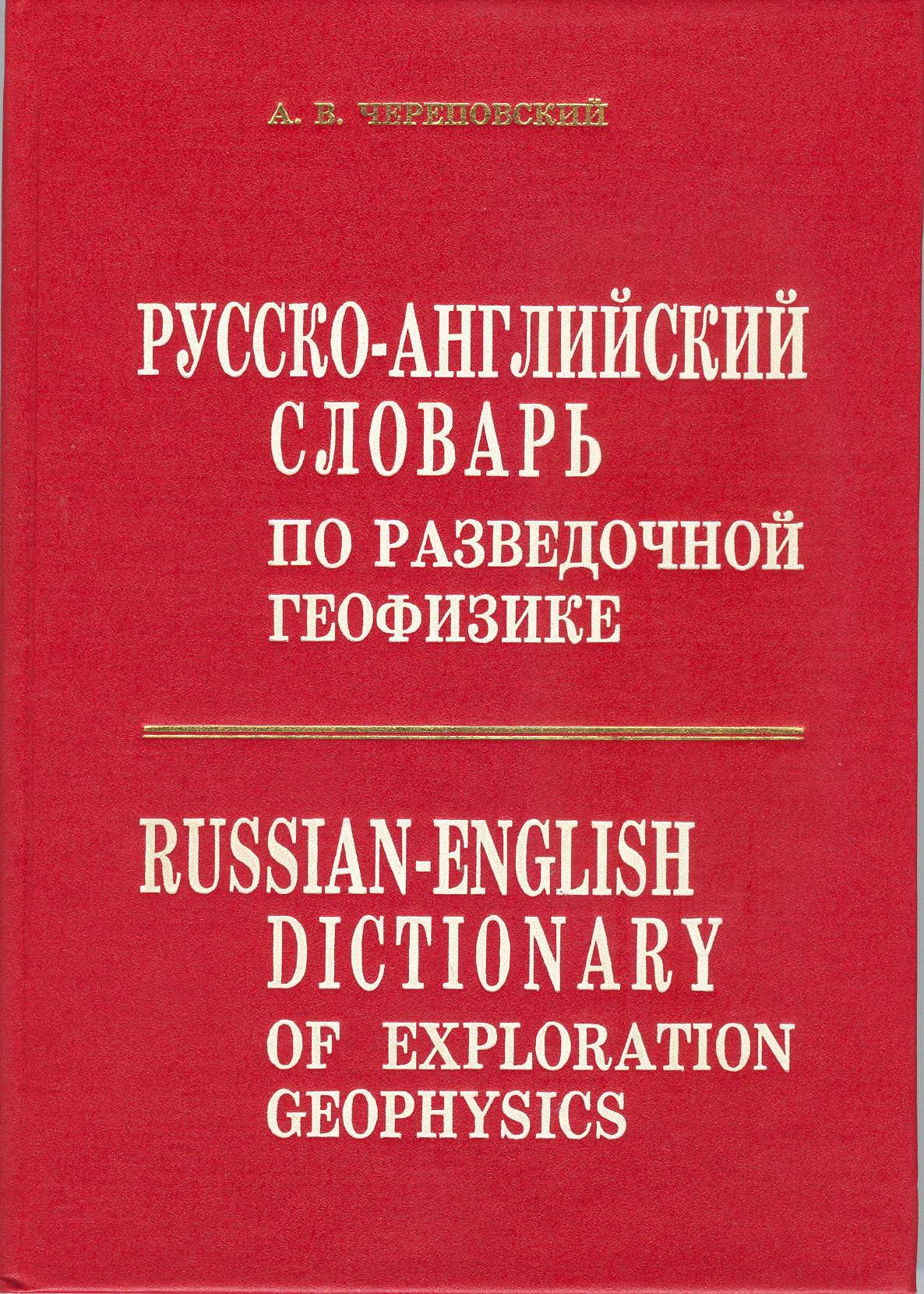 Руско англиский словарь