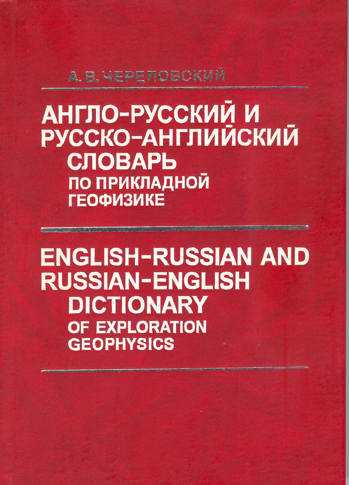 Dictionary The History Of Russian 4